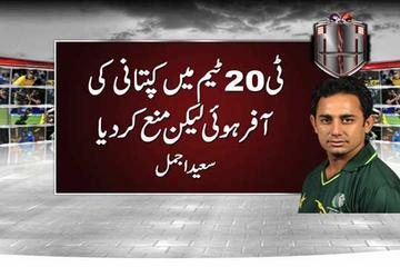Saeed Ajmal Rejects Big Offer of T20 Captaincy