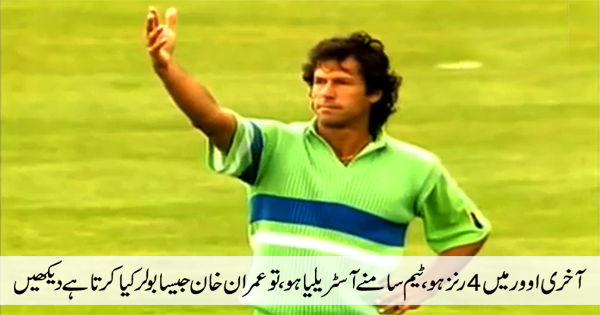 Magnificent last over by imran khan wins the game for pakistan