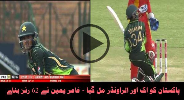 Aamer Yamin scores a fighting 62 runs – Pakistan vs Zimbabwe 2nd ODI 2015