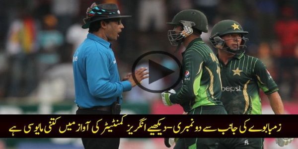 """Pak vs Zim : """"That is so unfair & unkind to Pakistan"""" Commentator on decision of calling off match"""