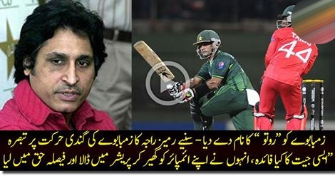 It was dirty tactic from Zimbabwe side , they ganged up & pressurized Umpires to call off match :- Ramiz Raja