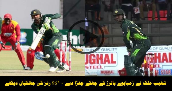Shoaib Malik played a tremendous knock of unbeaten 96 – Pakistan vs Zimbabwe 2nd ODI 2015