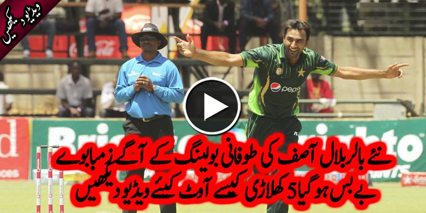 Bilal Asif takes 5 Wickets in 3rd ODI – Pakistan vs Zimbabwe