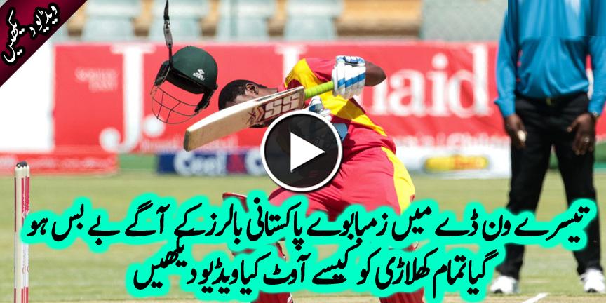 Zimbabwe Fall of Wickets 3rd ODI 2015 – Pak vs Zim