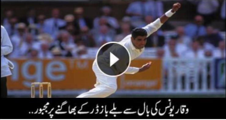 Watch Batsman Running Away from Waqar Younis – Funny Video