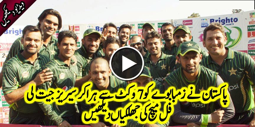 Full Match Highlights of 3rd ODI 2015 – Pakistan vs Zimbabwe