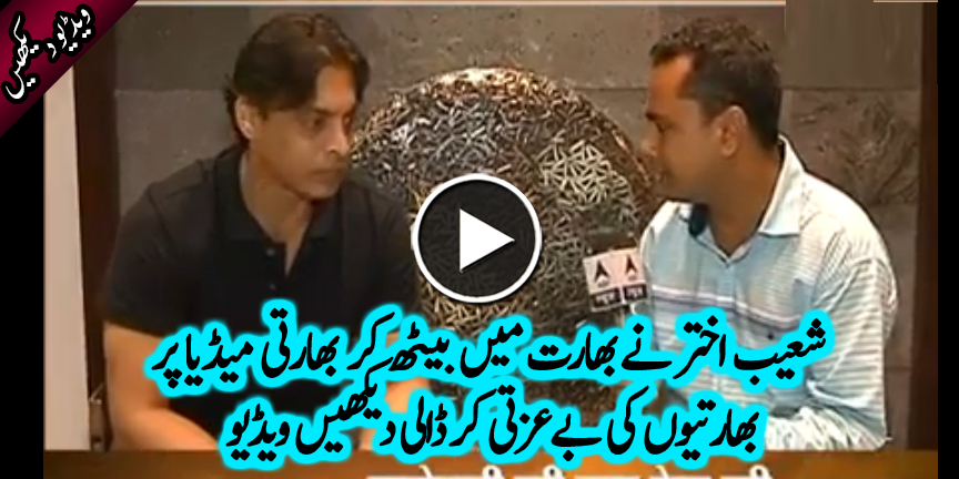 Shoaib Akhtar interview on Indian Team After 2nd T20
