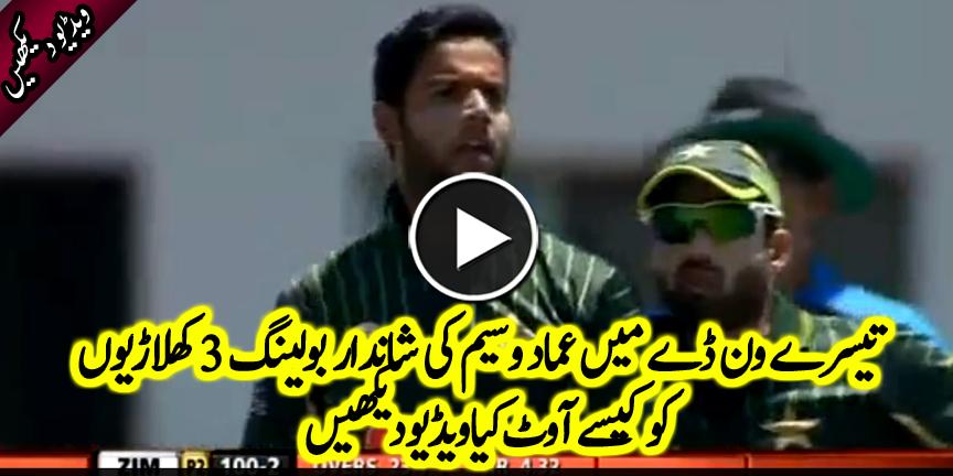 Imad Wasim gets 3 wickets vs Zimbabwe – 3rd ODI 2015