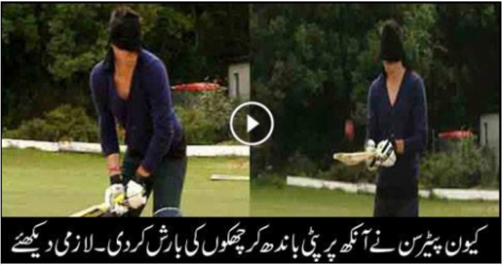 Kevin Pietersen Playing Blindfold Cricket Unbelievable