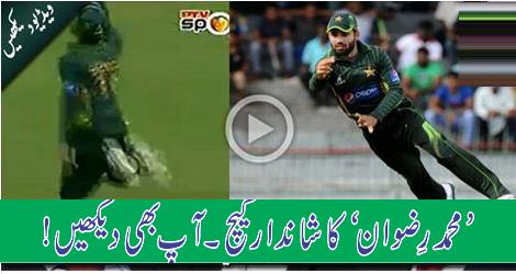 Brilliant Catch by Muhammad Rizwan against Zimbabwe – 3rd ODI 2015