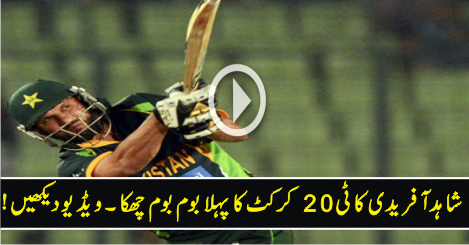 Shahid Afridi's First Six in T20 Cricket is out of the ground