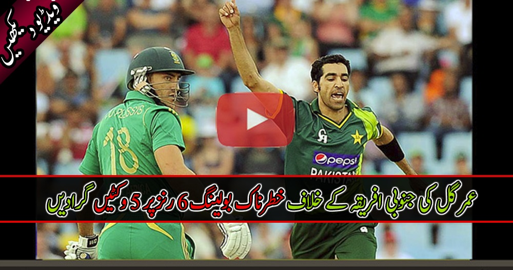 Umar Gul destroys South African batting with 5 wickets for only 6 runs