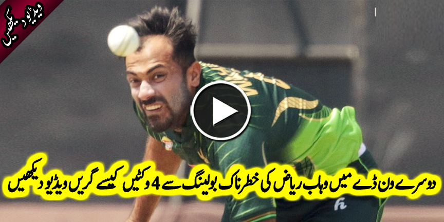 Wahab Riaz Gets 4 wickets vs Zimbabwe – 2nd ODI Pak vs Zim