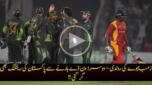 ICC Releases New ODI Ranking – Pakistan comes down to 9th position