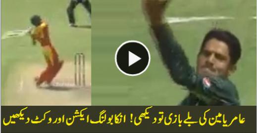 Amir Yamin Bowling and Wicket highlights vs Zimbabwe – 2nd ODI 2015