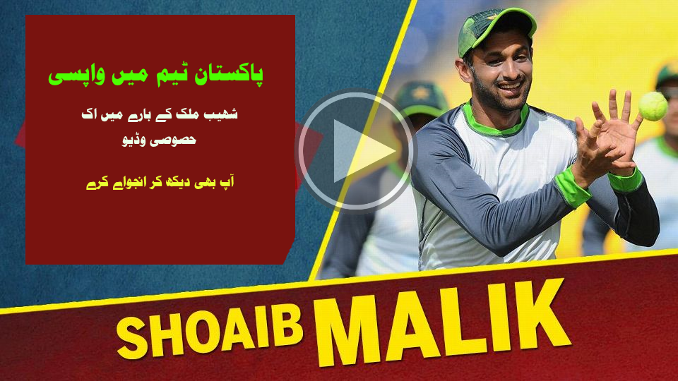 Shoaib Malik makes a successful comeback to Pakistan Team