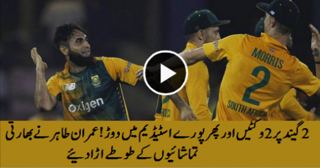 Imran Tahir takes two in two to silence the crowd