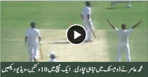Mohammad Amir takes his first 10 wickets haul on return