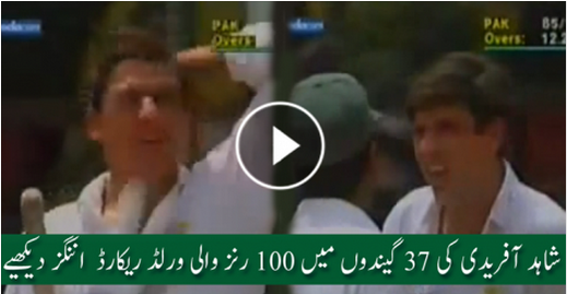 Shahid Afridi scores 100 runs of just 37 balls