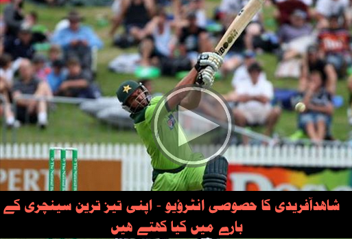 Shahid Afridi recalls his fastest century – Exclusive Press Conference