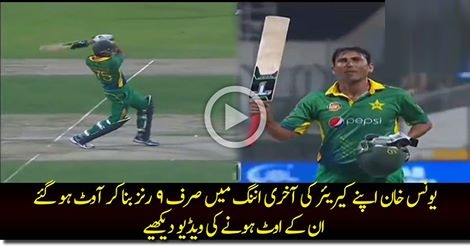 Younis Khan takes retirement from ODI after one ODI against England