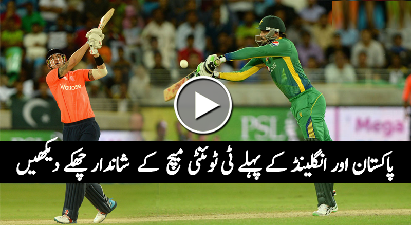 1st T20I Sixes Highlights Video – Pakistan vs England 2015