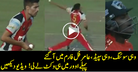 Mohammad Amir in full rhythm and flow; takes a wicket in first over