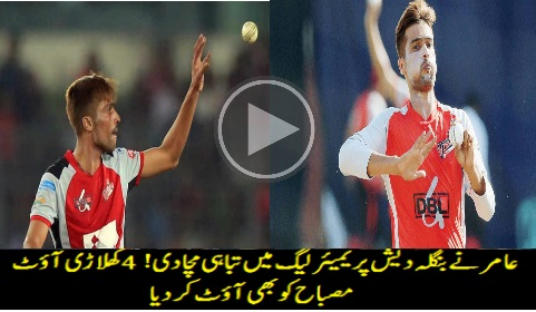 Mohammad Amir impresses with career best T20 figures as he takes 4 wickets