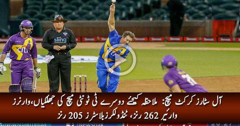 Sachin's Blasters vs Warne's Warriors 2nd T20 Highlights – Cricket All Stars
