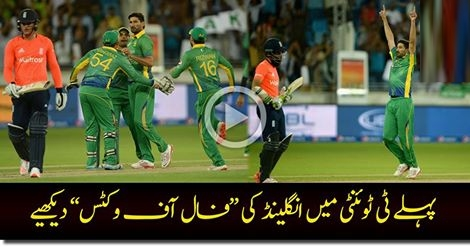 England fall of wickets against Pakistan – 1st T20I 2015