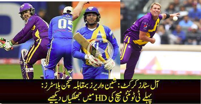 1st T20 Highlights Sachin Blasters vs Warne Warriors – All Stars Challenge