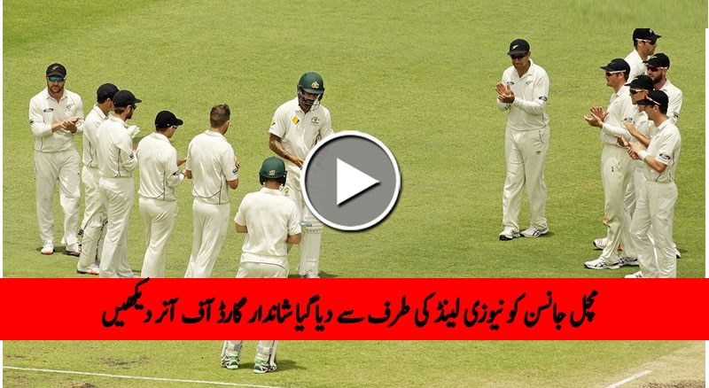 Mitchell Johnson given Guard of Honour by New Zealand