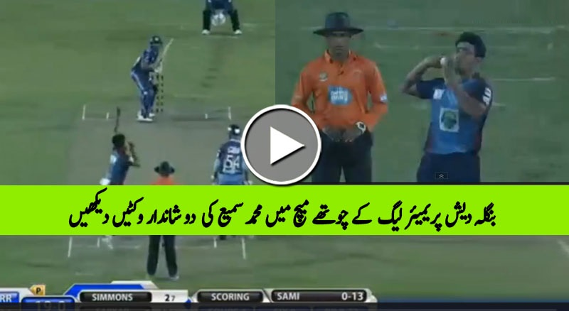 Moahmmad Sami picks 2 wickets in BPL