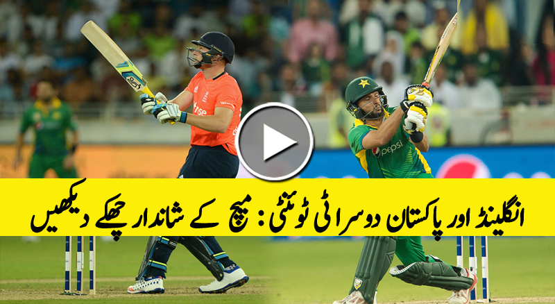2nd T20I Super Sixes Highlights Online – Pakistan vs England 2015