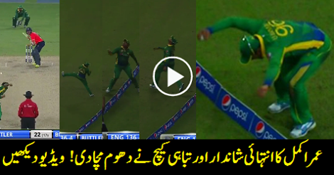 Umar Akmal takes a stunning catch on the boundary