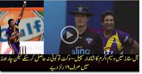 Wasim Akram bowling like he never left the game – Cricket All Stars
