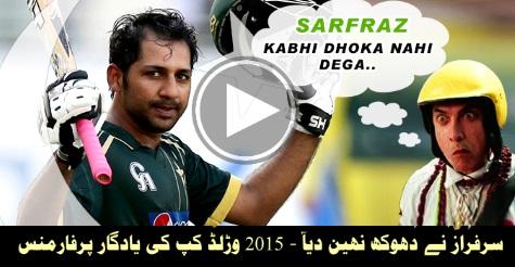 Sarfraz Dhoka Nahi Dega