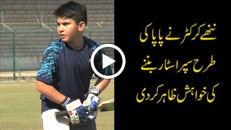 Faham-ul-Haq Misbah's son wishes to become star player like father