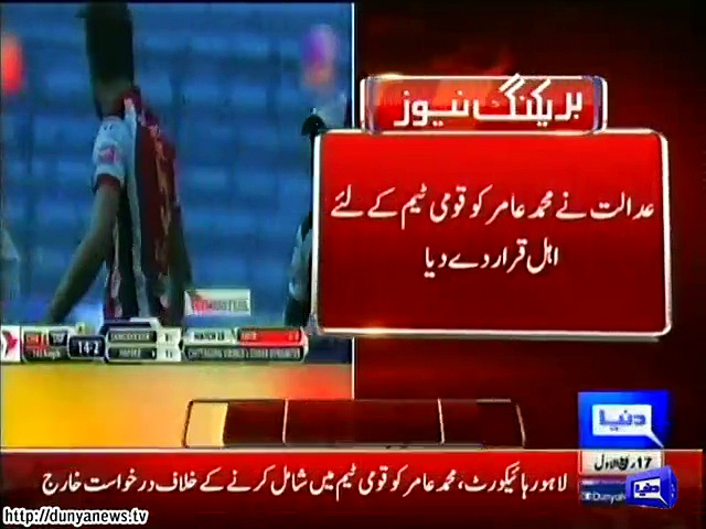Mohammad Amir Eligible to play with national team