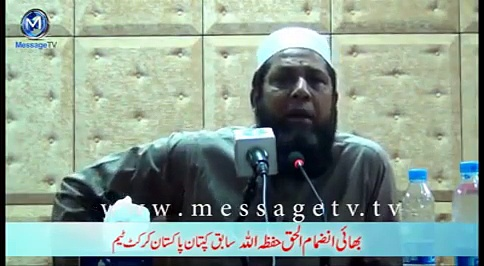 Shahid Afridi story by Inzamam-ul-Haq very Emotional